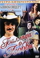Баллада о любви (1986 г.)   В программу включены фрагменты фильмов: