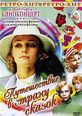 Путешествие в страну сказок и приключений. Часть 1 (1984 г.) В киноконцерте использованы фрагменты из кинофильмов: