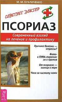 Псориаз. Современный взгляд на лечение и профилактику