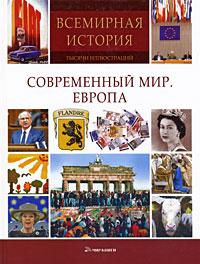 Современный мир. Европа europa европа фотографии жорди бернадо