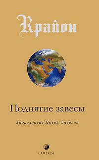Крайон. Поднятие завесы. Книга 11. Апокалипсис Новой Энергии. Кэролл Ли