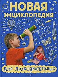 Новая энциклопедия для любознательных. М. И. Андреева, Л. Я. Гальперштейн