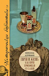 Михаэль Дорфман Евреи и жизнь. Как евреи произошли от славян черчилль и евреи