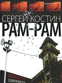 Сергей Костин Рам-Рам загадочное ночное убийство собаки