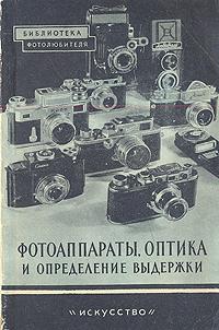 Фотоаппараты, оптика и определение выдержки фотоаппараты