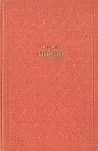 купить Лю Бай-Юй. Избранное по цене 151 рублей