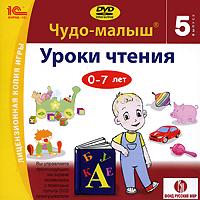 Чудо-малыш. Уроки чтения. Выпуск 5 (Интерактивный DVD)