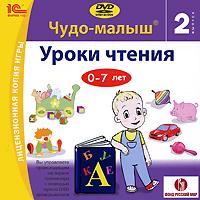 Чудо-малыш. Уроки чтения. Выпуск 2 (Интерактивный DVD) уроки женского здоровья dvd