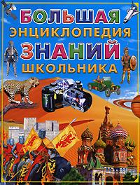 Большая энциклопедия знаний школьника