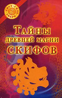 Тайны древней магии скифов славянские веды купить