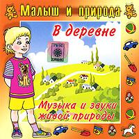 Zakazat.ru Малыш и природа. В деревне
