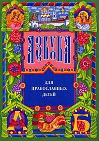 Нина Орлова Азбука для православных детей букварь для православных детей