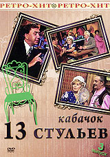 Кабачок 13 стульев: Выпуск 3 вторжение в ссср мелодии и ритмы зарубежной эстрады центрполиграф