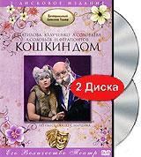 Кошкин дом (2 DVD) тили бом isbn 9785912823053