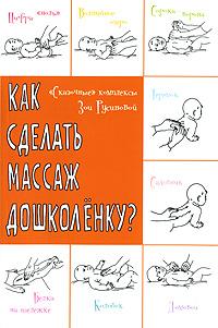 Как сделать массаж дошколенку?