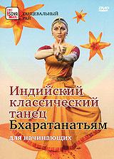 Индийский классический танец: Бхаратанатьям для начинающих классический танец для начинающих dvd