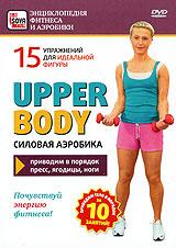 Upper body: Силовая аэробика