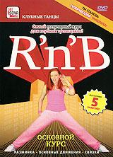 R'n'B: Основной курс томас гордон курс эффективного преподавателя как раскрыть в школьниках самое лучшее