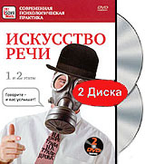 Искусство речи: Этапы 1-2 (2 DVD) черная е и основы сценической речи фонационное дыхание и голос учебное пособие dvd