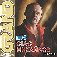 Grand Collection. Стас Михайлов. Часть 2 (mp3)