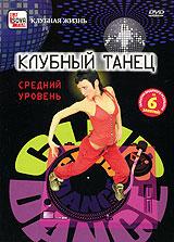 Zakazat.ru: Клубный танец: Средний уровень
