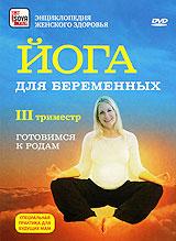 Йога для беременных: III триместр