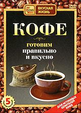 Кофе: Готовим правильно и вкусно 200 кулинарных навыков которые помогут вам правильно и вкусно готовить