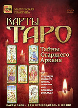 Карты Таро: Тайны Старшего Аркана таро церемониальной магии купить