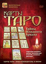 Карты Таро: Тайны Младшего Аркана таро церемониальной магии купить