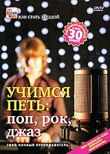 Учимся петь: Поп, рок, джаз советы визажиста джаз рок поп r n b гламур dvd