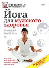 Йога для мужского здоровья йога мала