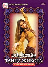 Искусство танца живота. Основа для начинающих шелковая вуаль для танец живота аутентичные шелковые вуали аксессуары для танцев живота королевский синий роза желтый красный