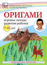 Оригами: игровые методы развития ребенка (7-10 лет)