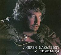 Zakazat.ru: Андрей Макаревич. У ломбарда