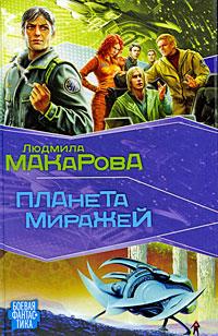 Людмила Макарова Планета Миражей