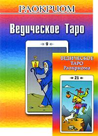 Ведическое таро Раокриома (+ набор из 82 карт). Раокриом