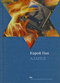 Карой Пап Азарел книга раввина настольная