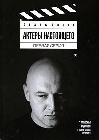 Актеры настоящего. Первая серия авторский коллектив великие российские актеры