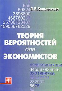 Теория вероятностей для экономистов. Л. В. Большакова