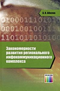 Закономерности развития регионального инфокоммуникационного комплекса
