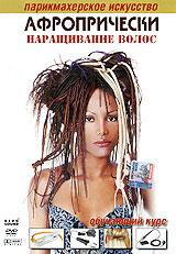 цены Афропрически: Наращивание волос