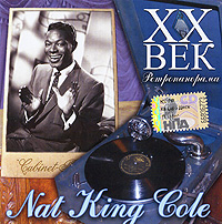 Нэт Кинг Коул XX Век. Ретропанорама. Nat King Cole nat king cole nat king cole at the sands