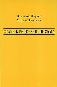 Владимир Нарбут, Михаил Зенкевич Владимир Нарбут, Михаил Зенкевич. Статьи. Рецензии. Письма