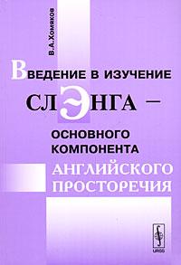 9785397002745 - В. А. Хомяков: Введение в изучение слэнга - основного компонента английского просторечия - Книга