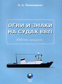 Н. А. Поликарпов Огни и знаки на судах ВВП. Рабочая тетрадь
