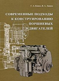 Современные подходы к конструированию поршневых двигателей
