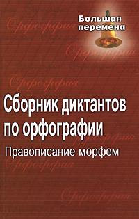 Сборник диктантов по орфографии
