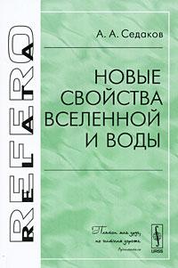 А. А. Седаков Новые свойства Вселенной и воды