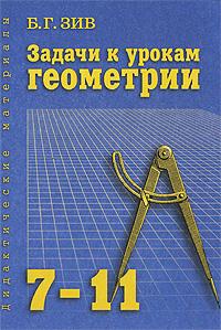 Задачи к урокам геометрии. 7-11 классы