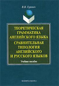 Теоретическая грамматика английского языка. Сравнительная типология английского и русского языков